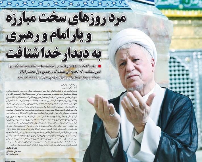 Món àrab islam islàmic Pròxim Orient musulmans golf Pèrsic Alcorà Iran Teheran Rafsanjani Kurdistan