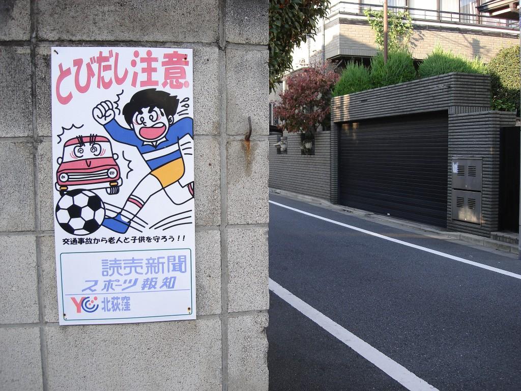 Un cartell indicant als conductors del perill de nens jugant.