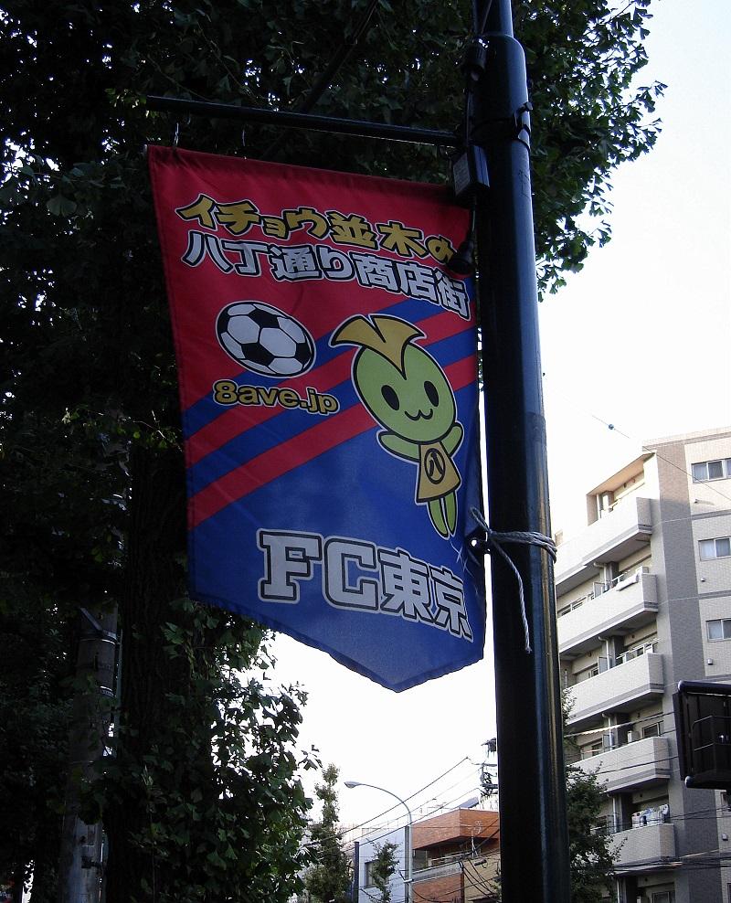 Cartell del FC Tokio en un carrer de la ciutat.