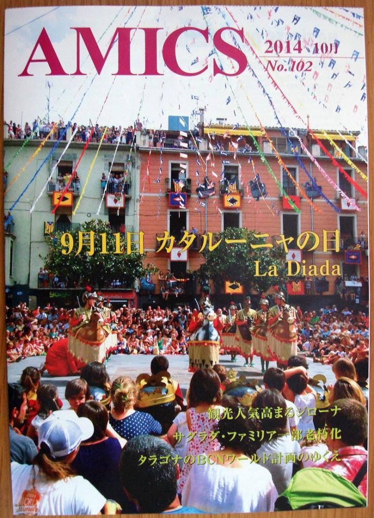 Portada de la revista Amics, de l'Associació Japonesa d'amistat amb Catalunya.