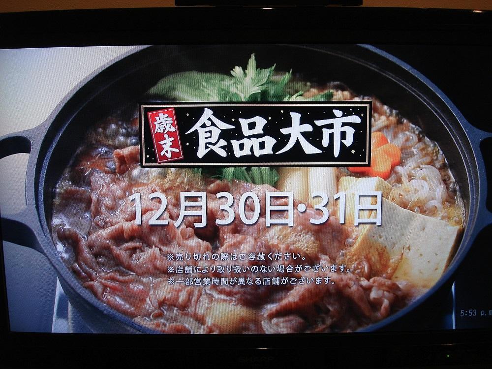 Anunci d'un plat a la televisió.