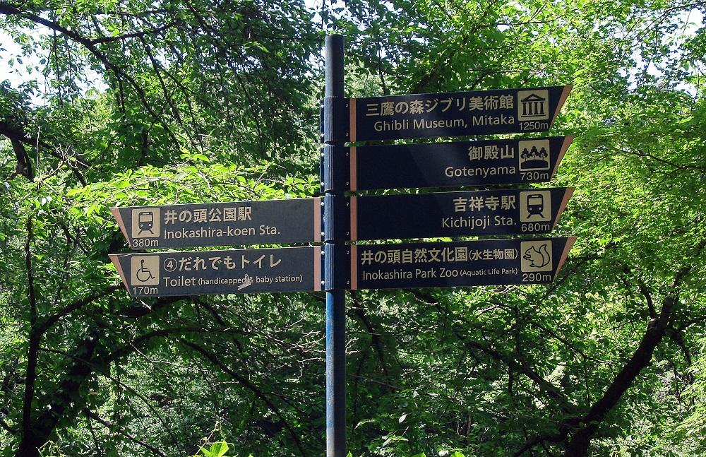 Rètol indicador de l'interior del parc.