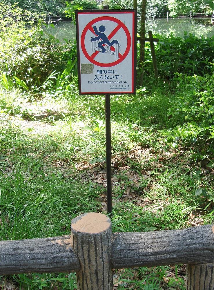 Advertiment de perill d'entrabancar-se en cas de saltar la tanca