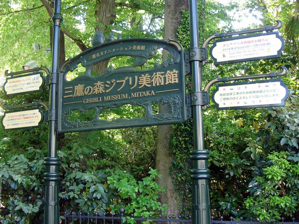 Van voler visitar el museu Ghibi (equivalent japonès de la productora Disney) però estava tancat per obres